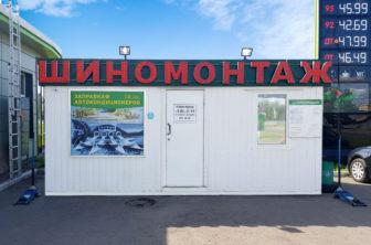 Шиномонтаж Кузнецовская